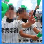 滋賀学園野球部メンバーの出身中学(2016)。神村月光・馬越に注目!喫煙を乗り越えて選抜出場
