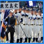 鹿児島実業野球部の選抜甲子園メンバーと出身中学。綿屋樹が注目選手!(プロドラフト候補)OBと宮下正一監督。常総学院との結果を予想!