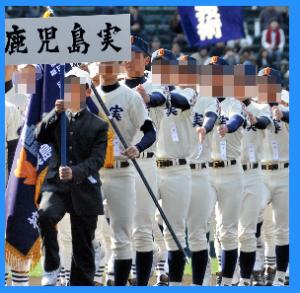 鹿児島実業野球部春センバツメンバー出身中学シニアボーイズ2016