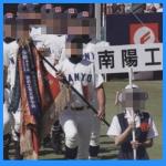 南陽工業の野球部の甲子園メンバー(選抜2016年)。伝説のエース・津田恒実