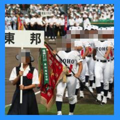 東邦高校野球部メンバー選抜甲子園2016