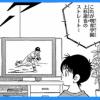 上杉達也が31年ぶりに?幻の甲子園のマウンド。決勝試合と対戦相手の憶測(MIX画像)